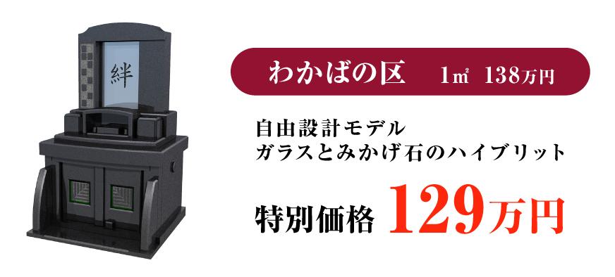 わかばの区 1㎡ 138万円 自由設計モデル硝子とみかげ石のハイブリッド 特別価格129万円