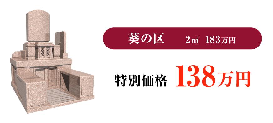 葵の区 2㎡ 183万円 特別価格138万円