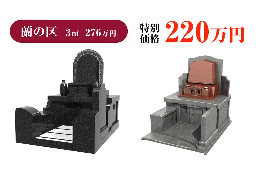 蘭の区 3㎡ 276万円 特別価格220万円