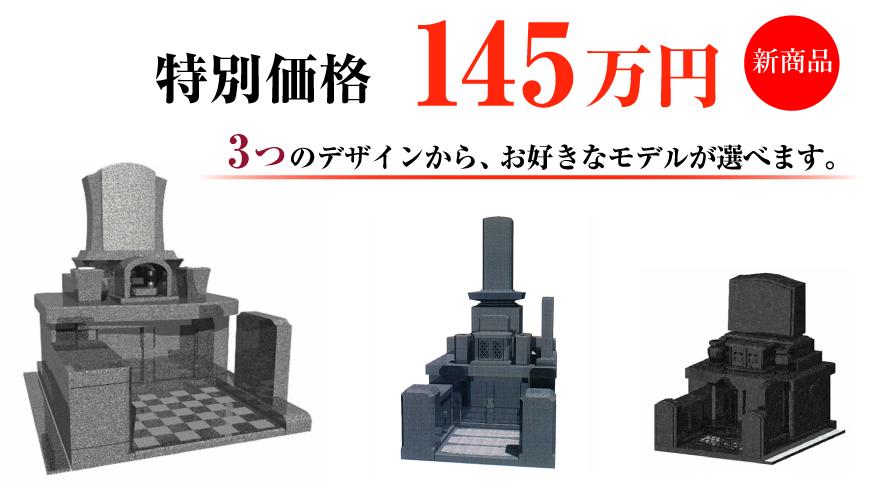 特別価格145万円 新商品 3つのデザインから、お好きなモデルが選べます。