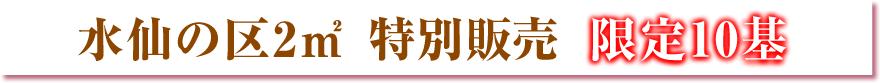 水仙の区2㎡ 特別販売 限定10基