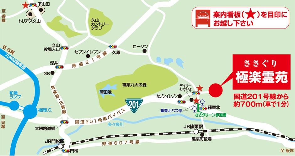 ささぐり極楽霊苑への地図